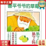 善平爷爷的草莓(平) (日)松冈 节 ,(日)末崎茂树 绘 长江少年儿童出版社 9787556025688 新华正版