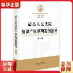 人民法院知识产权审判案例指导(第10辑) 最高人民法院知识产权审判庭 中国法制出版社