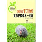 图说竹鼠高效养殖技术一本通