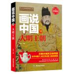 画说中国.大明王朝