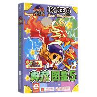 洛克王国典藏图鉴(5)