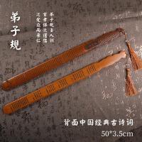 竹木雕刻戒尺启蒙教育用工艺品 家用教鞭送老师女 国学内容