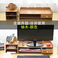 20180901203901258电脑显示器增高架子支底座屏办公室用品桌面收纳盒键盘整理置物架