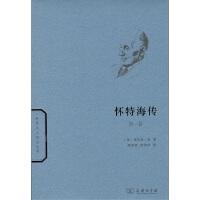 怀特海传(全两卷)  平装 商务印书馆