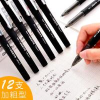 得力0.7加粗中性笔1.0mm黑色粗笔画签名笔签字水笔商务碳素硬笔书法专用练字粗头笔芯粗笔杆学生用圆珠笔书写