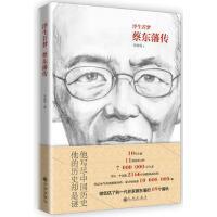 浮生若梦:蔡东藩传 9787510854972 李保明,领读文化 出品 九州出版社