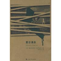 【二手原版9成新】夏日,(法)塞巴斯蒂安・雅普瑞索,宋冬深,上海文艺出版社,9787532135288