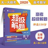 2020版天一大联考超级解题数学文理通用高二高三适用高考数学*解题模板高考数学题型与技巧高考复习资料数学高中数学解题技