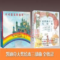 不可思议的旅程(凯迪克大奖绘本三部曲)+麦淇淋王子失窃案全套4册