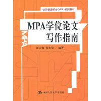 MPA学位论文写作指南(公共管理硕士(MPA)系列教材)