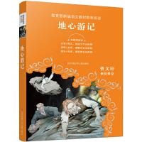 教育部新编语文教材推荐阅读:地心游记