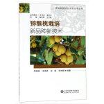 猕猴桃栽培新品种新技术