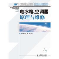 正版图书电冰箱、空调器原理与维修 韩雪涛 9787115223708 人民邮电出版社