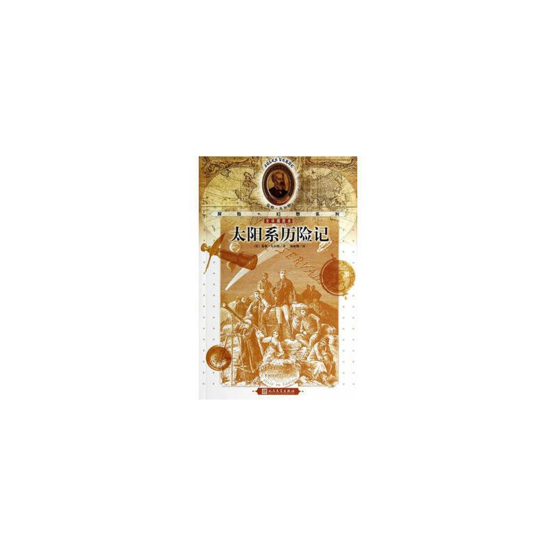 探险+幻想系列全译插图本-太阳系历险记 (法)凡尔纳 ,陈莜卿 9787020103423