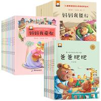 好习惯情商培养30册笨笨熊套装儿童情绪管理与性格培养绘本 儿童3-6周岁故事书宝宝睡前故事幼儿园书籍中英双语对照0-3