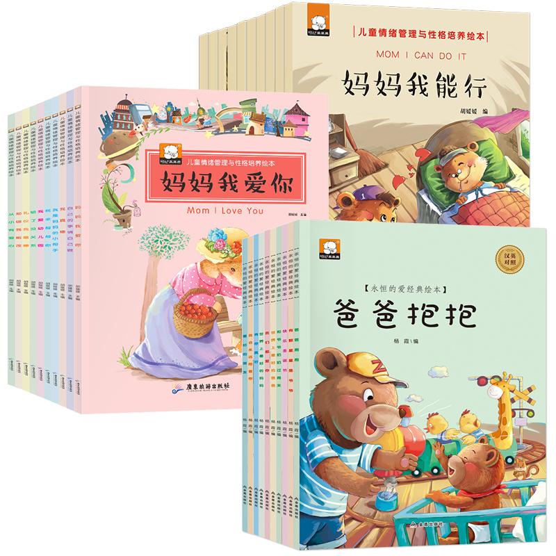 好习惯情商培养30册笨笨熊套装儿童情绪管理与性格培养绘本 儿童3-6周岁故事书宝宝睡前故事幼儿园书籍中英双语对照0-3-4-6-8-9岁图画书籍 中英双语 好习惯养成绘本