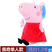 毛绒玩具超大号佩琪布娃娃女生抱枕女孩玩偶生日礼物礼品 正版授权