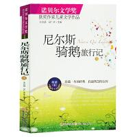 正版 诺贝尔文学奖获奖作家儿童文学作品--尼尔斯骑鹅旅行记(上)经典文学名著 外国小说儿童文学儿童文学教程 畅销书籍
