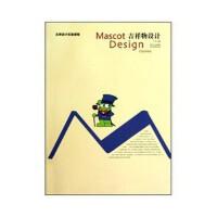 【新书店正版】名师设计实验课程--吉祥物设计方芳湖北美术出版社9787539435701