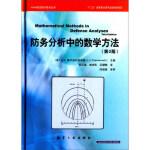【新书店正版】防务分析中的数学方法:第3版[美] 普尔米尼亚茨基(Przemieniecki J.S.)9787516