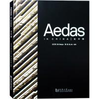 Aedas在中国 凯达环球国际建筑事务所 在中国的重点设计项目解读 aedas AEDAS建筑设计书