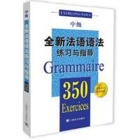 【二手旧书8成新】全新法语语法350练习与指导(中级)(全新法语语法350练习与指