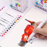 油性墨水双头马克笔学生动漫手绘画设计套装彩色笔马克笔套装