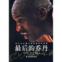 后的乔丹9787807064213上海远东出版社【正版图书 放心购】