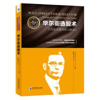 华尔街选股术:顶级交易员深入解读(魏强斌最新力作!江恩只谈了两点:关键点位和周期,从实践而非玄学的角度掌握江恩理论的精