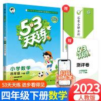 53天天练四年级下册数学人教版2021新版小学生同步练习册五三天天练小儿郎5.3
