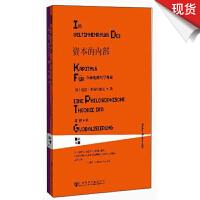 甲骨文丛书:资本的内部:化的哲学理论
