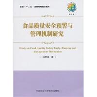 食品质量安全预警与管理机制研究(货号:A4) 9787511611369 中国农业科学技术出版社 杨艳涛