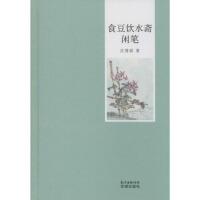 【二手正版9成新】 食豆饮水斋闲笔, 汪曾祺, 广东花城出版社 ,9787536075351
