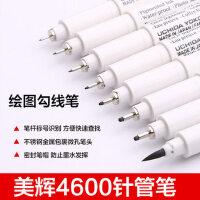 日本原装进口 marvy美辉 4600 针管笔 漫画 绘图笔 描边笔 勾边笔