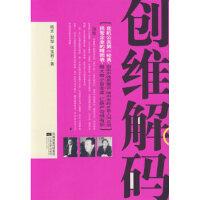 【二手正版9成新】创维解码,杨克,邹邹,张宝君,江苏文艺出版社,9787539925066