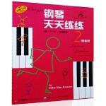 钢琴天天练练(2)预备册(原版引进)