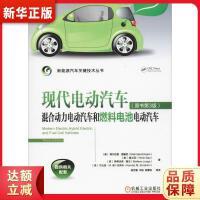 现代电动汽车、混合动力电动汽车和燃料电池电动汽车(原书第3版) [美]梅尔达德・爱塞尼(Mehrdad Ehsani)