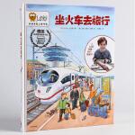 【二手旧书9成新】坐火车去旅行 [德] 罗尔夫・巴尔特,(德) 汉 斯-贡特尔・德林 绘,