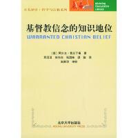 基督教信念的知�R地位普�m丁格北京大�W出版社9787301080580【限�r秒��】