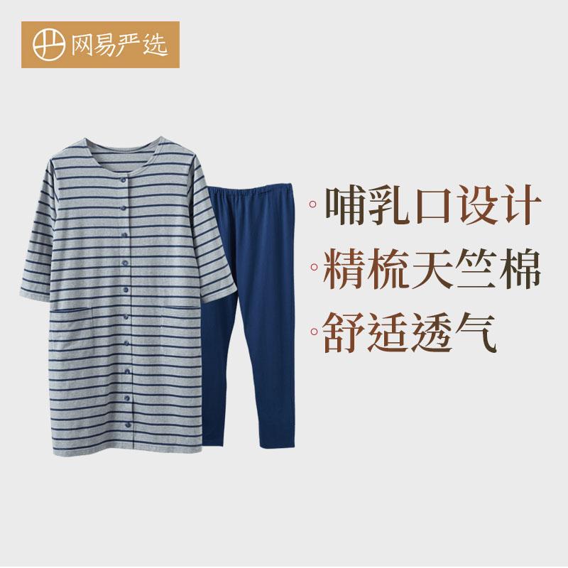 网易严选 日式月子服可哺乳家居服能迅速打开的哺乳口设计