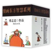 漫画东方智慧系列(20册) 蔡志忠 编著 商务印书馆
