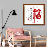 福字十字绣diy小幅字现代卧室小型简单绣