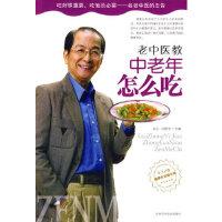 【正版现货】老中医教中老年怎么吃 良石,刘慧莹 9787538440195 吉林科学技术出版社