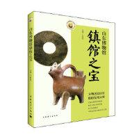 山东博物馆镇馆之宝 于秋伟 9787515344867 中国青年出版社