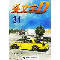 【新书店正版】头文字D 31(日)重野秀一,简洁9787807325352接力出版社