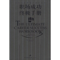 【二手书旧书9成新】职场成功手册:全面的测试练习,评估你的才能与潜力 (英)扬(Yeung,R.)著,王跃进 9787