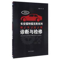 长安福特福克斯系列轿车故障诊断与检修,周润 主编,金盾出版社周润 金盾出版社9787518608737