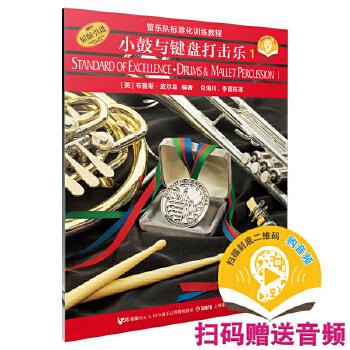 管乐队标准化训练教程 小鼓与键盘打击乐1 新版扫码开启音乐之旅 布鲁斯皮尔森编著 原版引进图书