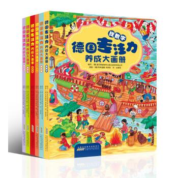 德国专注力养成大画册(6册套装)畅销德国的专注力养成游戏书 和德国父母一起培养孩子专注力、提高学习自控力!