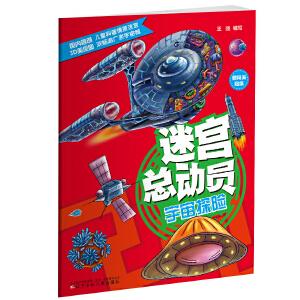 迷宫总动员――宇宙探险